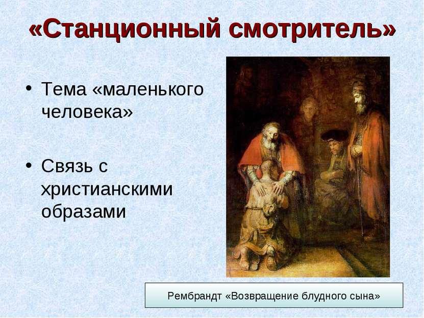 «Станционный смотритель» Тема «маленького человека» Связь с христианскими обр...