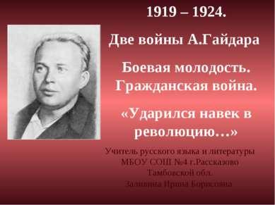 1919 – 1924. Две войны А.Гайдара Боевая молодость. Гражданская война. «Ударил...