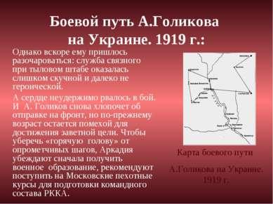 Боевой путь А.Голикова на Украине. 1919 г.: Однако вскоре ему пришлось разоча...