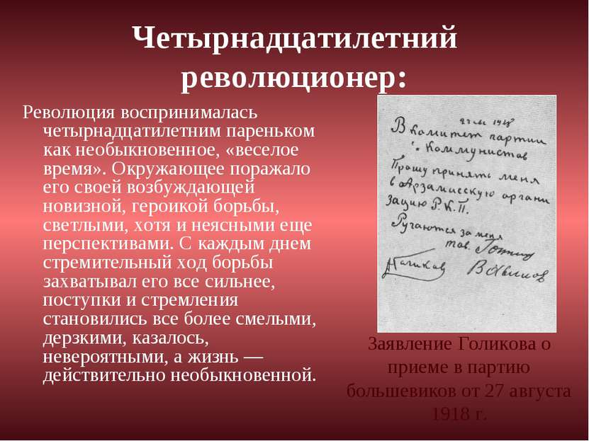 Четырнадцатилетний революционер: Революция воспринималась четырнадцатилетним ...