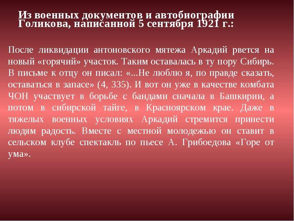 После ликвидации антоновского мятежа Аркадий рвется на новый «горячий» участо...