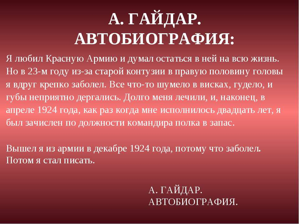Я любил Красную Армию и думал остаться в ней на всю жизнь. Но в 23-м году из-...