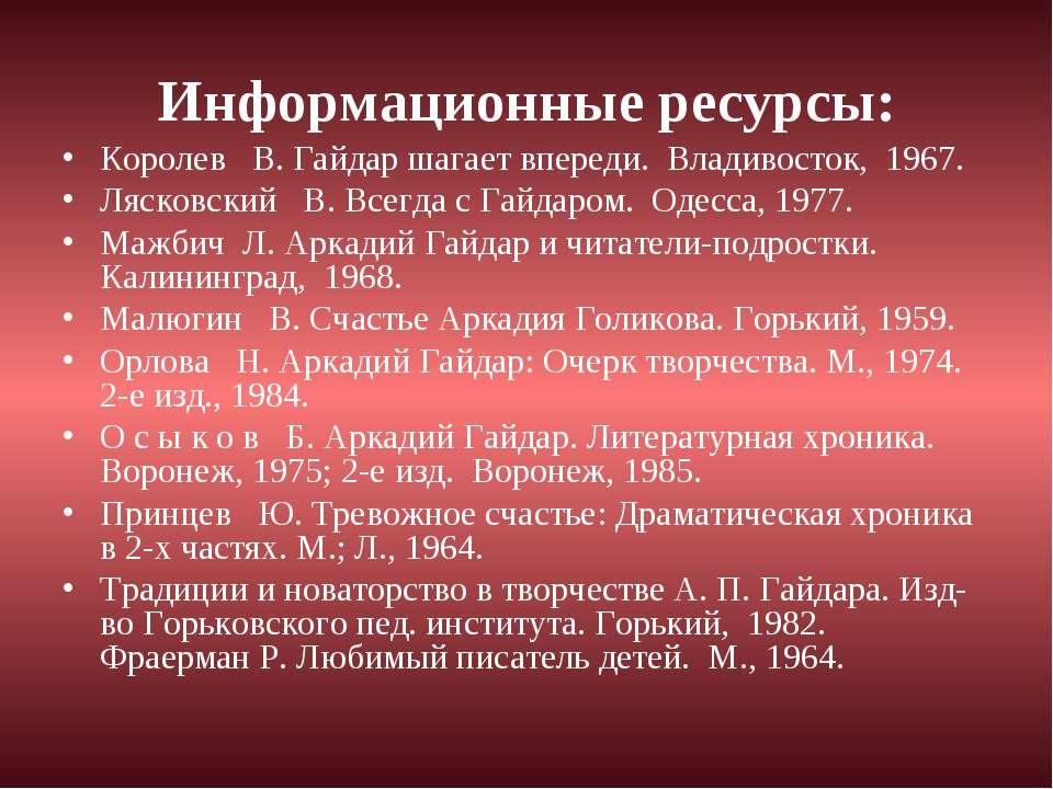 Информационные ресурсы: Королев В. Гайдар шагает впереди. Владивосток, 1967. ...
