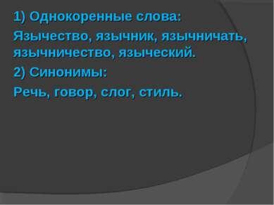 1) Однокоренные слова: Язычество, язычник, язычничать, язычничество, язычески...