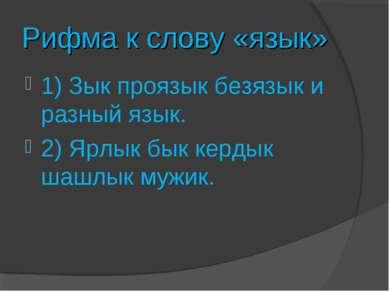 Рифма к слову «язык» 1) Зык проязык безязык и разный язык. 2) Ярлык бык керды...