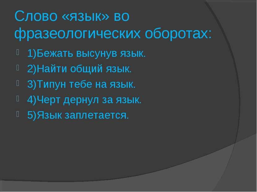 Слово «язык» во фразеологических оборотах: 1)Бежать высунув язык. 2)Найти общ...