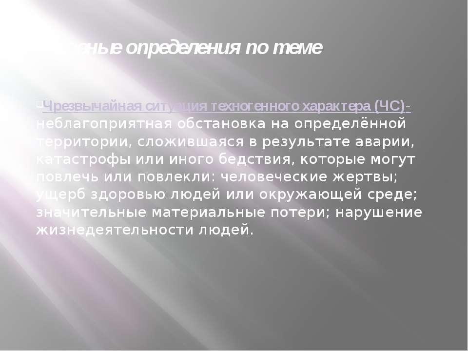 Основные определения по теме Чрезвычайная ситуация техногенного характера (ЧС...