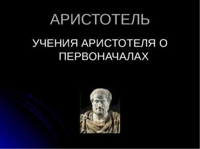АРИСТОТЕЛЬ УЧЕНИЯ АРИСТОТЕЛЯ О ПЕРВОНАЧАЛАХ