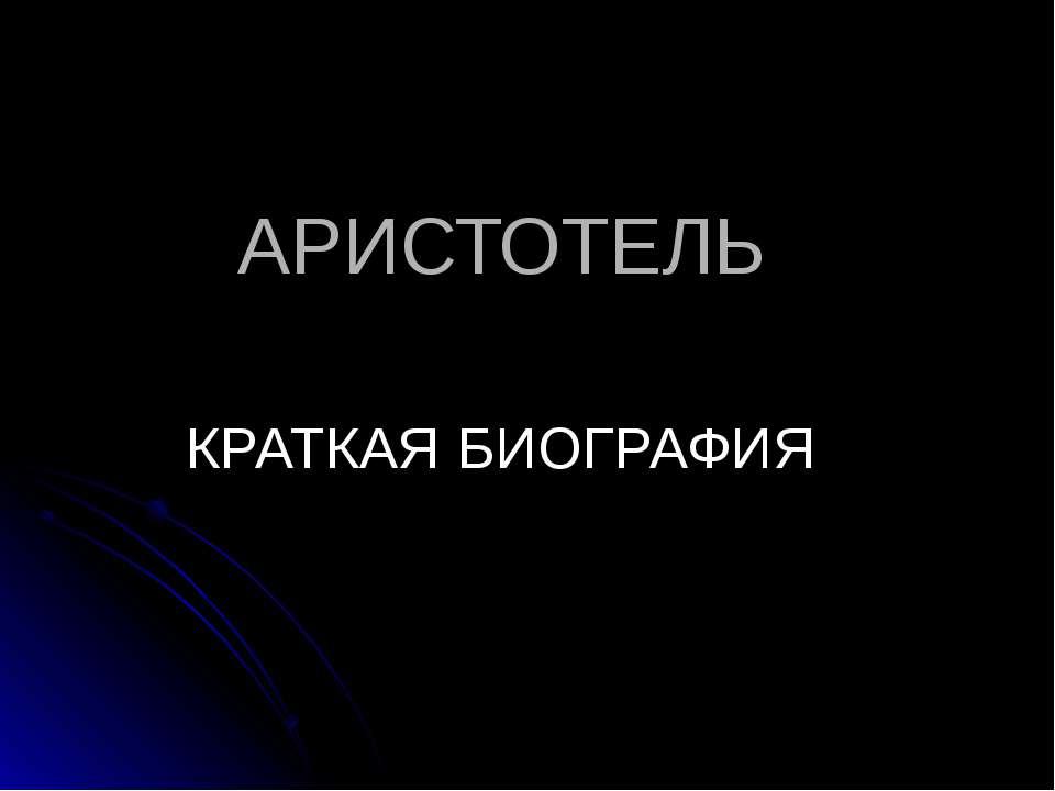 АРИСТОТЕЛЬ КРАТКАЯ БИОГРАФИЯ