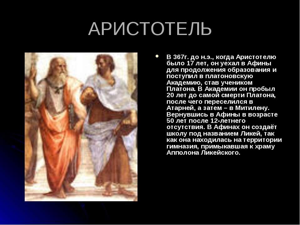 АРИСТОТЕЛЬ В 367г. до н.э., когда Аристотелю было 17 лет, он уехал в Афины дл...