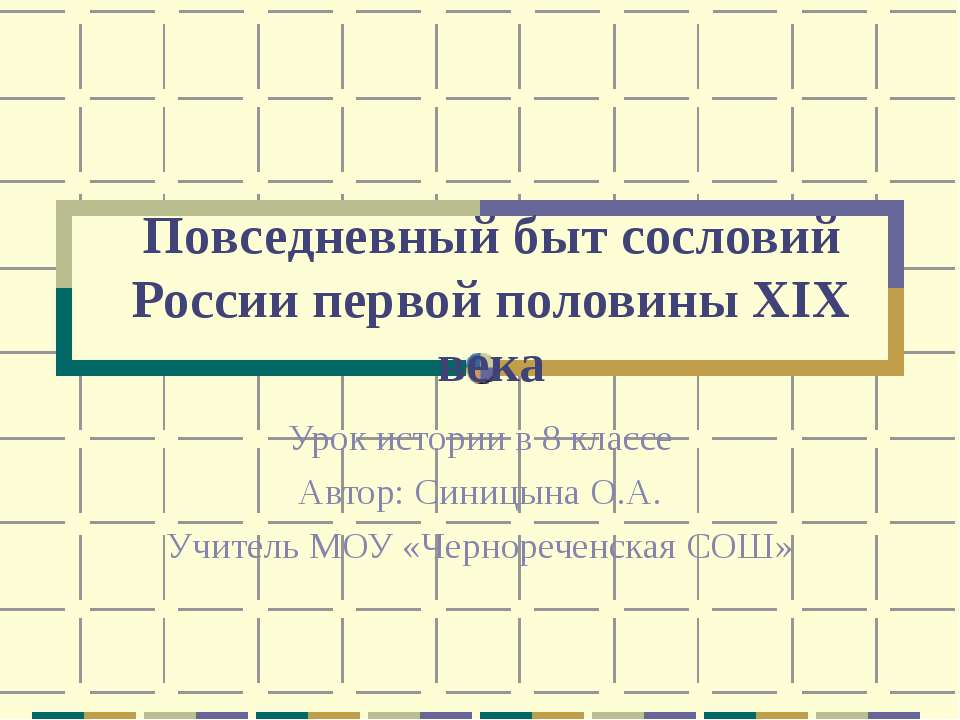 Повседневный быт сословий России первой половины ХIХ века Урок истории в 8 кл...