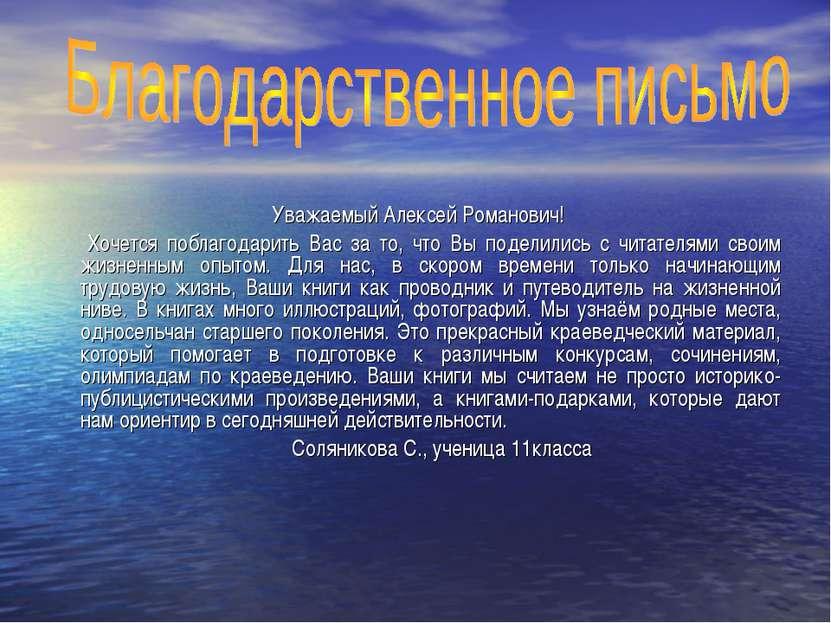 Уважаемый Алексей Романович! Хочется поблагодарить Вас за то, что Вы поделили...