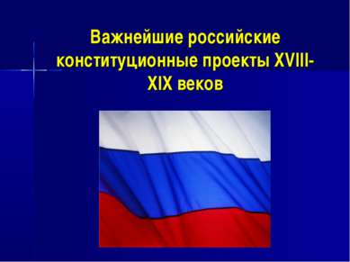 Важнейшие российские конституционные проекты XVIII-XIX веков
