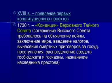XVIII в. – появление первых конституционных проектов 1730 г. – «Кондиции» Вер...