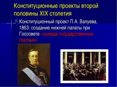 Конституционные проекты второй половины XIX столетия Конституционный проект П...