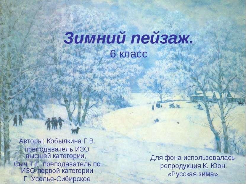 Зимний пейзаж. 6 класс Авторы: Кобылкина Г.В. преподаватель ИЗО высшей катего...