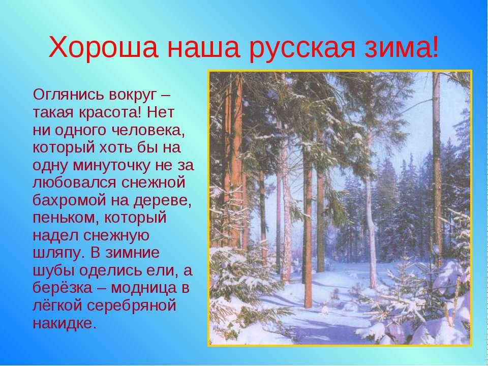 Хороша наша русская зима! Оглянись вокруг – такая красота! Нет ни одного чело...