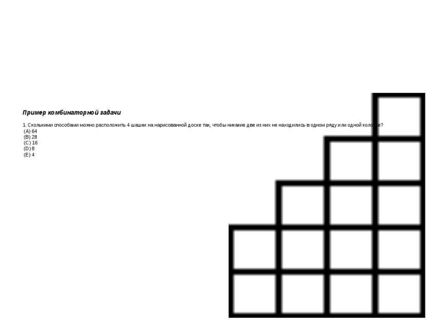 Пример комбинаторной задачи 1. Сколькими способами можно расположить 4 шашки ...