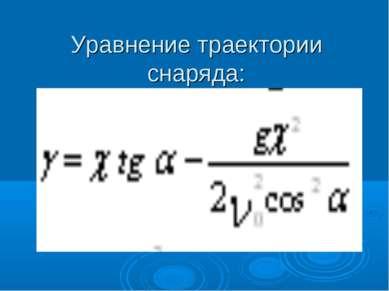 Уравнение траектории снаряда: