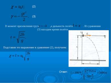 В момент приземления груза ,а дальность полёта . Из уравнения (3) находим вре...