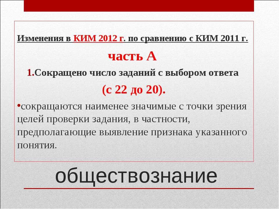 обществознание Изменения в КИМ 2012 г. по сравнению с КИМ 2011 г. часть А Сок...
