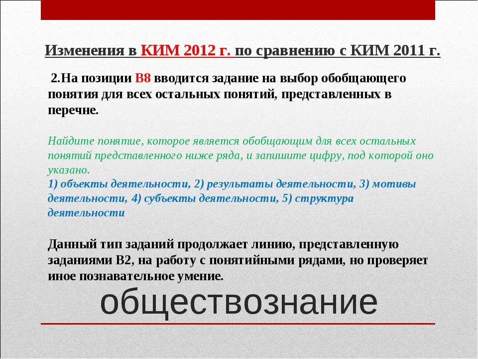 обществознание Изменения в КИМ 2012 г. по сравнению с КИМ 2011 г. 2.На позици...