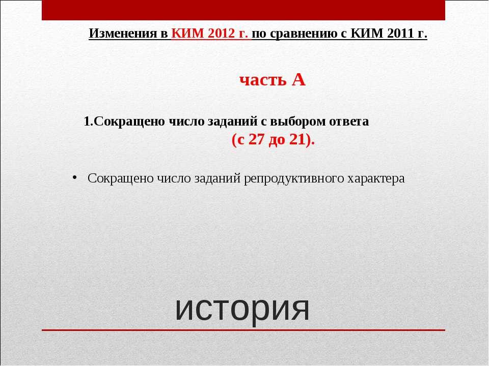 история Изменения в КИМ 2012 г. по сравнению с КИМ 2011 г. часть А 1.Сокращен...