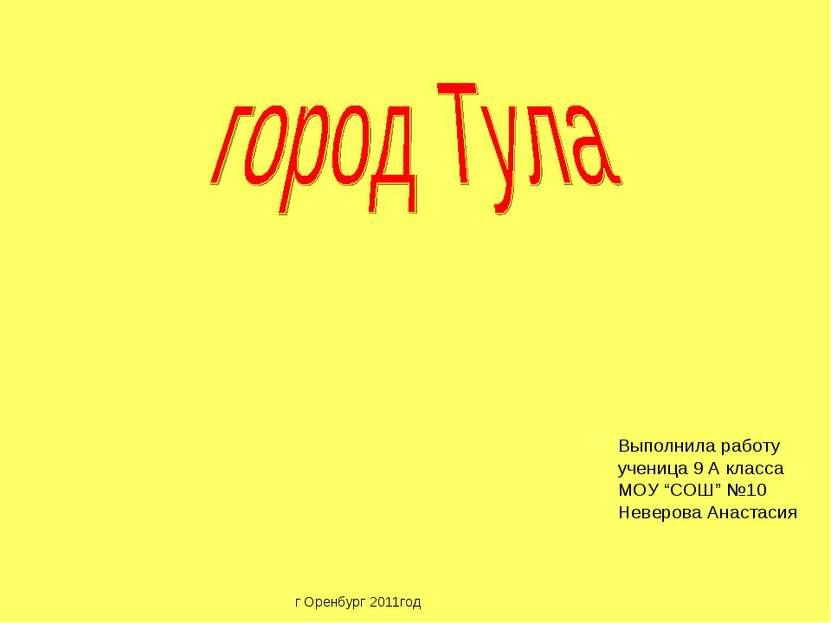 """Выполнила работу ученица 9 А класса МОУ """"СОШ"""" №10 Неверова Анастасия г Оренбу..."""