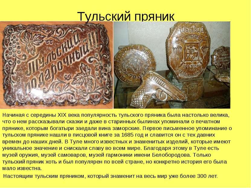 Настоящим тульским пряником, который знаменит на весь мир уже более 300 лет. ...