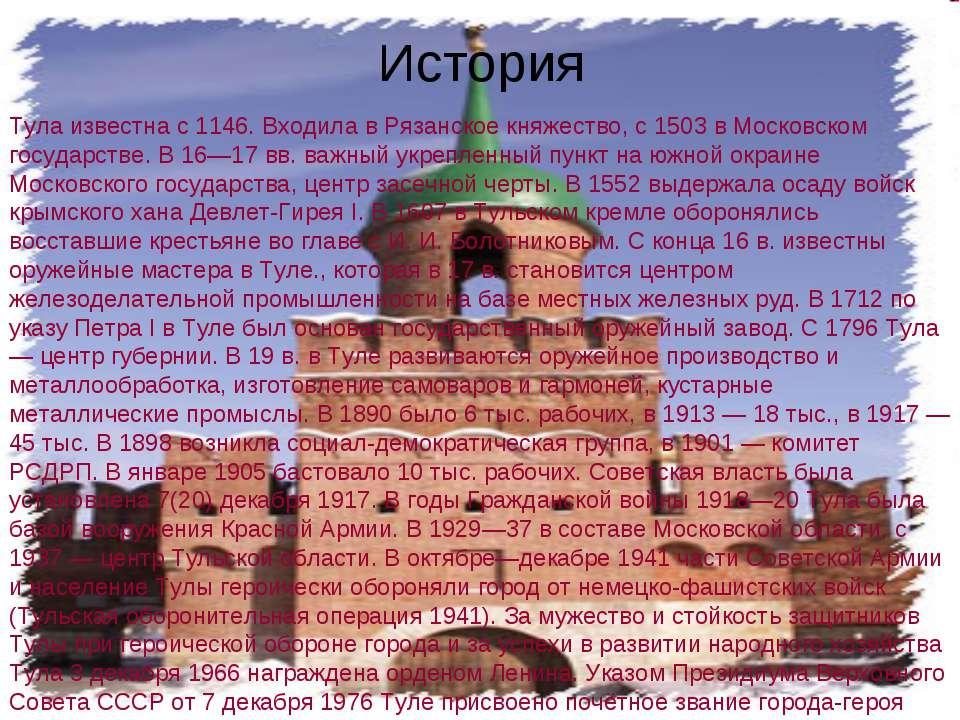 Тула известна с 1146. Входила в Рязанское княжество, с 1503 в Московском госу...