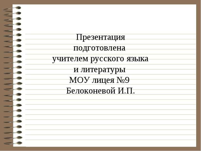 Презентация подготовлена учителем русского языка и литературы МОУ лицея №9 Бе...