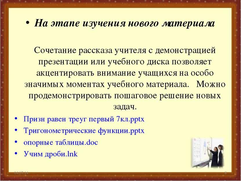 На этапе изучения нового материала Сочетание рассказа учителя с демонстрацией...