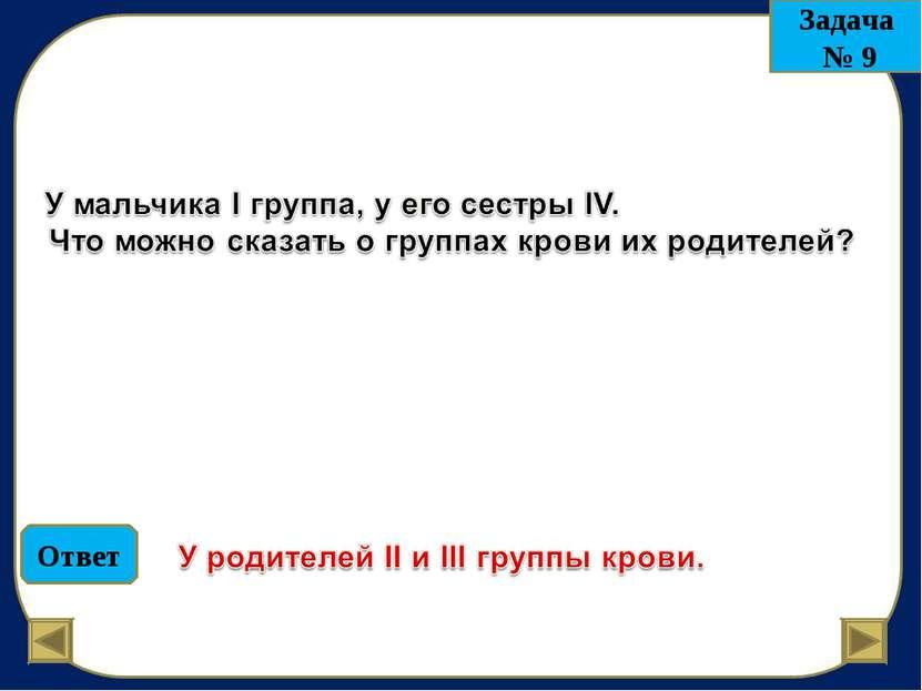 Задача № 9 Ответ