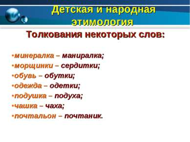 Детская и народная этимология Толкования некоторых слов: минералка – маниралк...