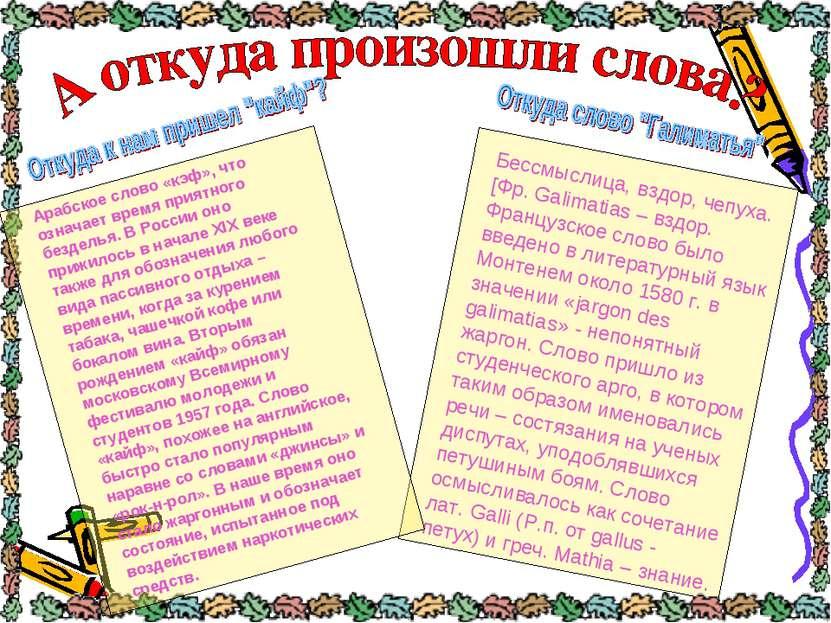 Арабское слово «кэф», что означает время приятного безделья. В России оно при...
