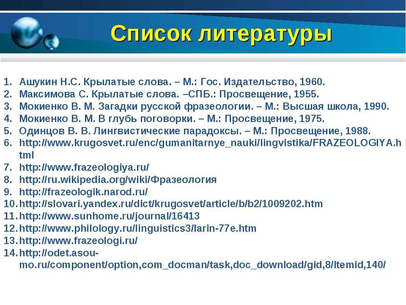 Список литературы Ашукин Н.С. Крылатые слова. – М.: Гос. Издательство, 1960. ...