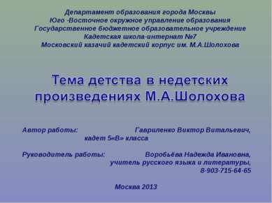 Департамент образования города Москвы Юго -Восточное окружное управление обра...