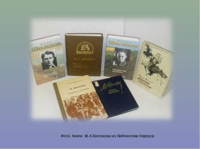 Фото. Книги М.А.Шолохова из библиотеки Корпуса.
