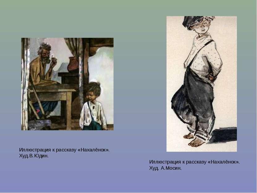 Иллюстрация к рассказу «Нахалёнок». Худ.В.Юдин. Иллюстрация к рассказу «Нахал...
