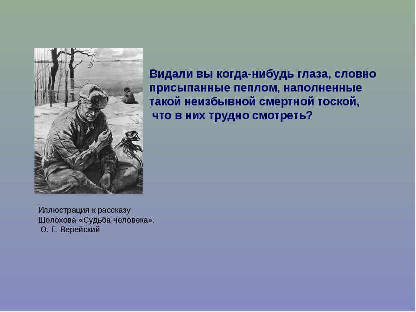 Иллюстрация к рассказу Шолохова «Судьба человека». О. Г. Верейский Видали вы ...