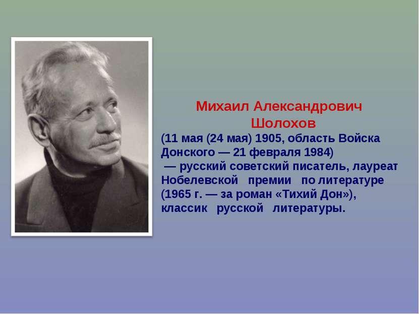Михаил Александрович Шолохов (11 мая (24 мая) 1905, область Войска Донского —...