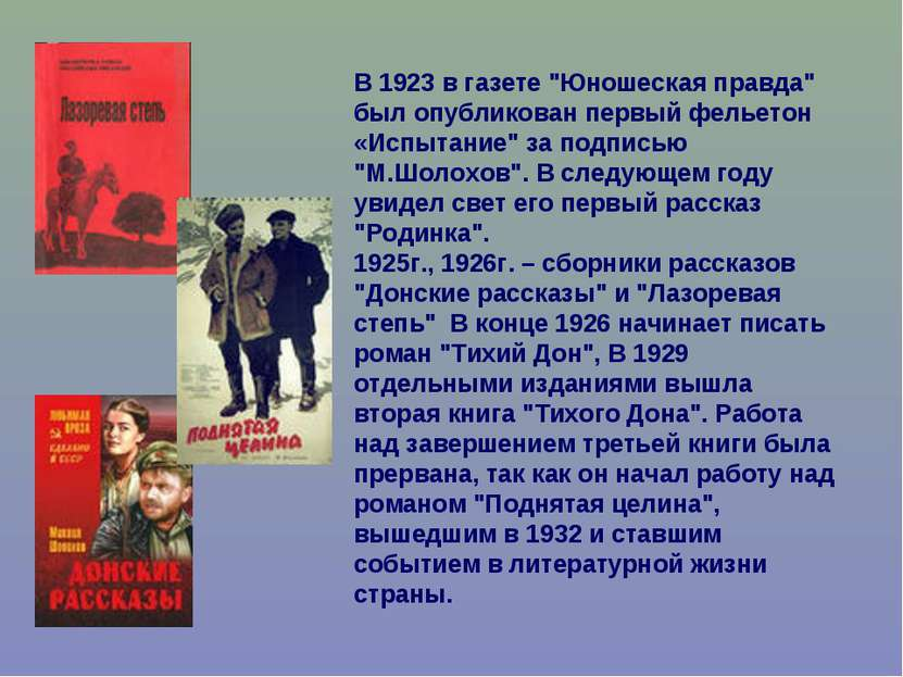 """В 1923 в газете """"Юношеская правда"""" был опубликован первый фельетон «Испытание..."""