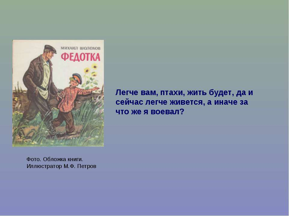 Фото. Обложка книги. Иллюстратор М.Ф. Петров Легче вам, птахи, жить будет, да...