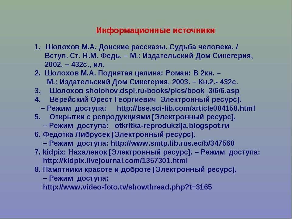 Информационные источники Шолохов М.А. Донские рассказы. Судьба человека. / Вс...