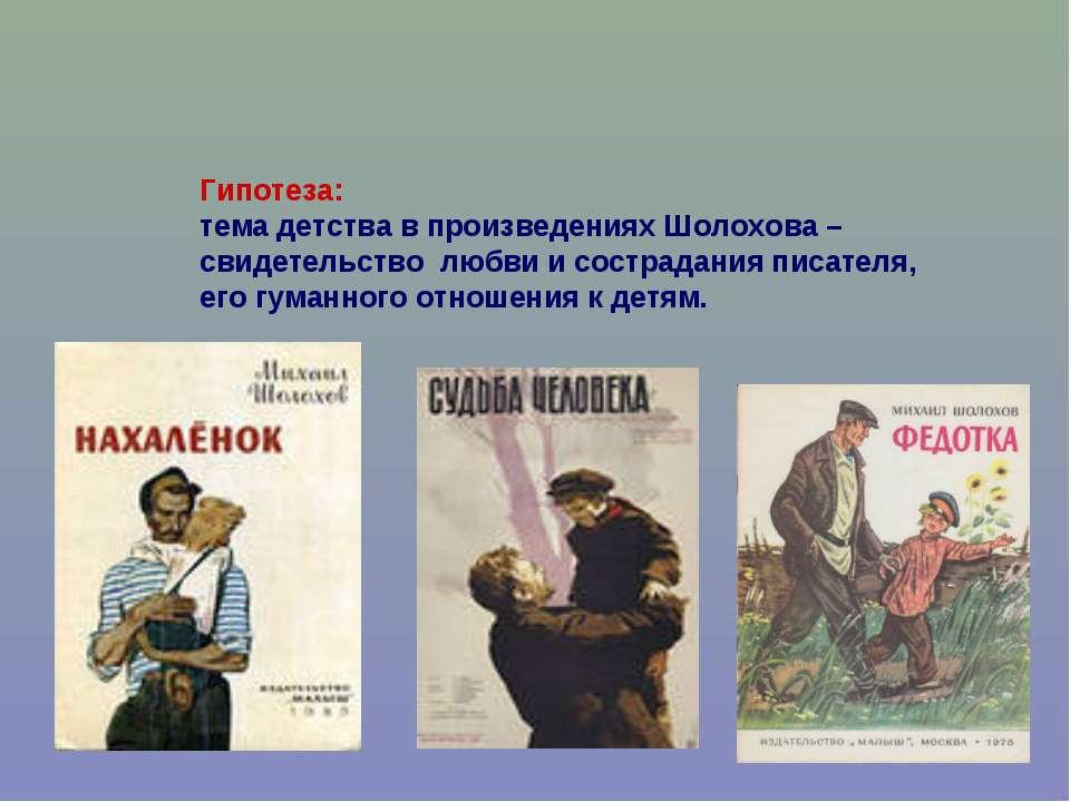 Гипотеза: тема детства в произведениях Шолохова – свидетельство любви и состр...