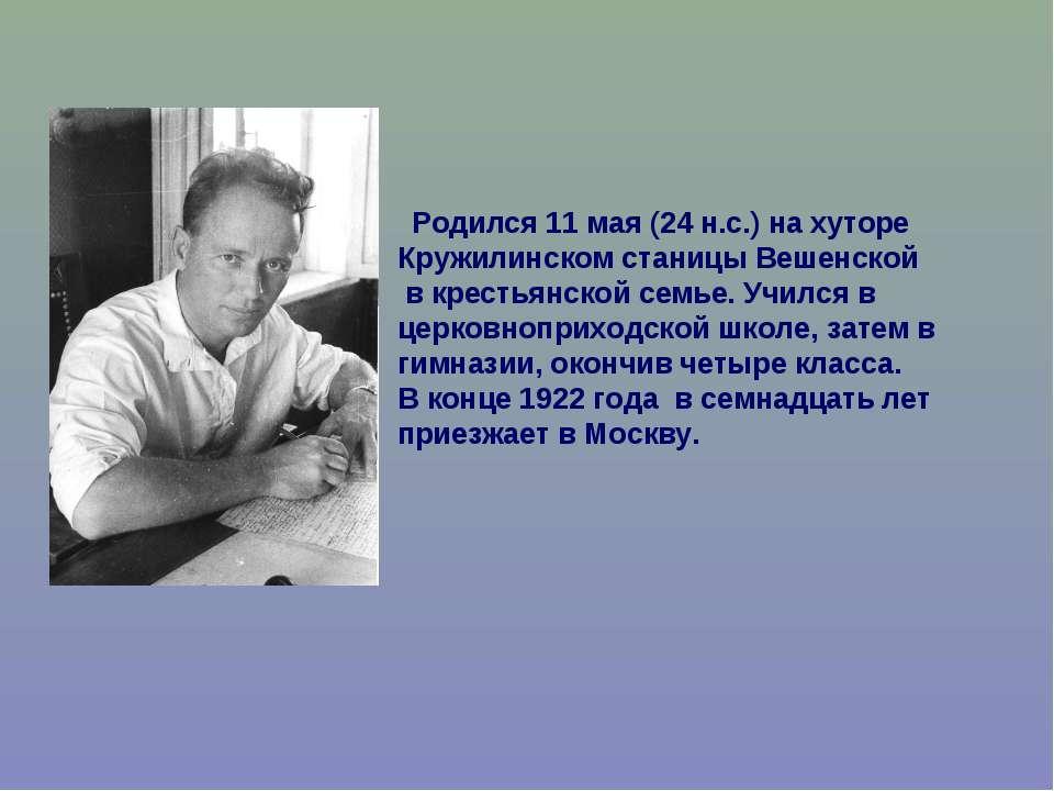 Родился 11 мая (24 н.с.) на хуторе Кружилинском станицы Вешенской в крестьянс...