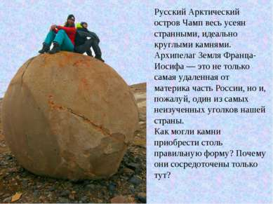 Русский Арктический остров Чамп весь усеян странными, идеально круглыми камня...