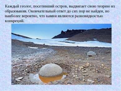 Каждый геолог, посетивший остров, выдвигает свою теорию их образования. Оконч...