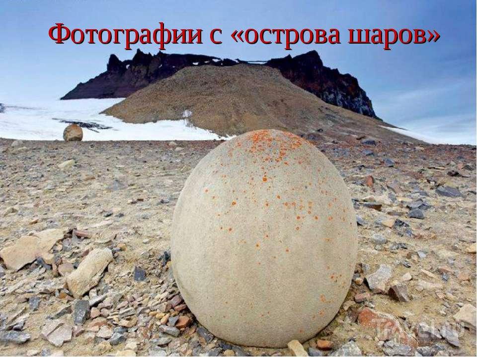 Фотографии с «острова шаров»