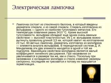 Электрическая лампочка Лампочка состоит из стеклянного баллона, в который вве...